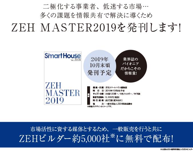 月刊スマートハウス Ver.ZEH