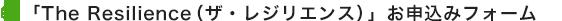 月刊スマートハウス別冊 THE RESILIENCE お申し込みフォーム