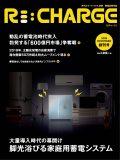 recharge_vol1
